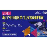 2017海宁中国皮革毛皮原辅料展