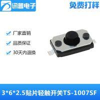台湾讯普3*6*2.5防水贴片式轻触开关TS-1007SF