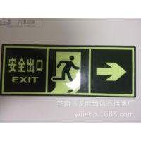 夜光安全出口指示牌 安全出口标志 安全出口标识牌 夜光墙贴