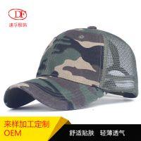 新款迷彩军迷网帽 军人户外训练遮阳透气货车帽 可定制LOGO棒球帽