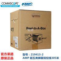【安普原装】AMP超5类屏蔽双绞线cat5e网线219413-2 工程专用