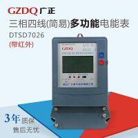 厂家直销电子式三相四线多功能电能表 智能电表 380V电度表