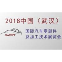 2018 第五届中国(武汉)国际汽车零部件及加工技术展览会