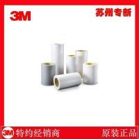 3M W8607/8620/8640/8750风电叶片保护膜
