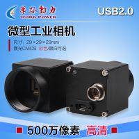 华谷动力WP-UFV500 USB2.0工业相机 工业摄像头 500万像素