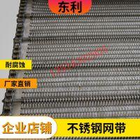 厂家定制不锈钢螺旋网带乙型网带食品输送网带尺寸可定制