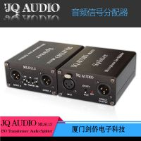 JQAUDIO MLS113 广播级 音频分配器 音分 音频分配隔离器