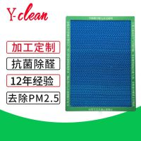 供应友洁低价批发高效空气净化器冷触媒过滤网