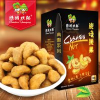 绿城双松炭烧腰果仁188gx2盒 越南特产进口零食果仁坚果炒货零食