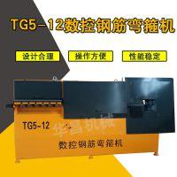 华昌TG5-13全自动数控钢筋截断机钢筋弯箍机