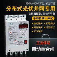 昌松光伏并网开关自动重合闸漏电保护器CSM2L缺相过欠压断路器