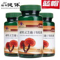 破壁灵芝孢子粉胶囊  60粒/瓶×3瓶一组 保健食品 口服