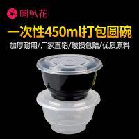 喇叭花450ml圆形盒一次性塑料打包盒快餐打包汤碗饭盒带盖100个