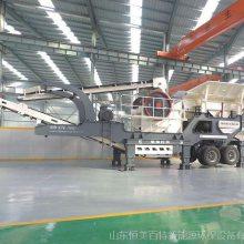 恒美百特可分期破碎机设备 反击式移动破碎站 厂家直销