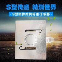 厂家直销ZMLBF型抗过载S型拉压力传感器称重检测设备