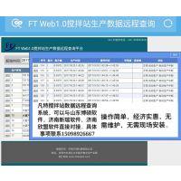 FTWeb1.0济南凡特搅拌站ERP生产数据远程查询平台软件系统