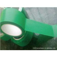 养生胶带 绿色养生胶带 易撕胶带