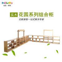 【花园系列组合柜】山东厚朴 幼儿园区角组合柜儿童造型实木储物柜