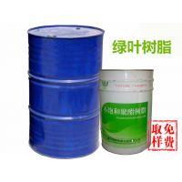 广西销售 绿叶牌LY-191CG通用玻璃钢不饱和聚酯树脂