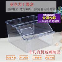 透明超市散称盒子亚克力带盖干果零食散装展示盒收纳柜 厂家直销
