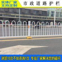 广州蓝白市政护栏多少钱 白云区道路镀锌隔离栏 厂家直销交通安全防护栏杆