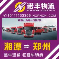 供应湘潭回程到郑州配载 整车物流 回程车运输 货运信息 货车出租