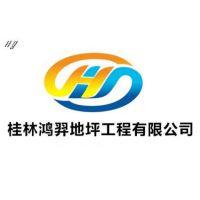 桂林鸿羿地坪工程有限公司