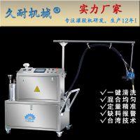 翻糖硅胶模具自动配胶机设备 东莞久耐机械液体硅胶自动配胶机