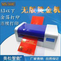 美松智能MS-360C无版烫金机|贺卡卡片名片多张连续打印|热转印打印机