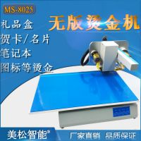 美松智能MS-8025无版平板烫金机 热转印打印机 贺卡名片笔记本金箔打印机