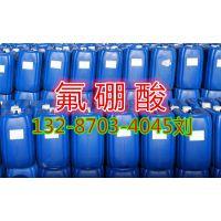 山东氟硼酸生产厂家 高级电镀氟硼酸供应商价格 山东桶装氟硼酸多钱一吨 氟硼酸生产企业