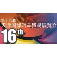 2017第十六届天津国际汽车贸易展览会