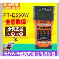 长沙兄弟标签机PT-E550W无线wifi便携电信电力线缆标签打印机pt-7600