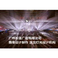 广州海珠年会晚会策划 年会晚会执行 年会晚会场地搭建公司