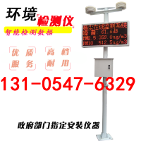 济宁金旺建筑工地智能监测设备 粉尘浓度扬尘在线检测仪价格