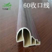 竹木纤维集成墙板全装整装墙面专配装饰线条 60mm收口线
