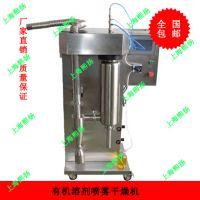 SPRAY-2000Y有机溶剂喷雾干燥机,青岛实验室压力式有机溶剂喷雾干燥机