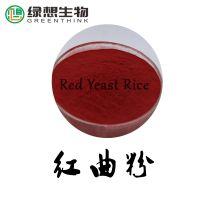 杭州绿想 功能性红曲粉 多规格 现货供应 源头工厂 hqf01