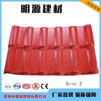 云南树脂瓦厂家直销 颜色齐全 品种多 PVC合成瓦