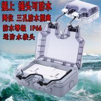 10A两位三孔防水插座6六孔室外多功能插座防暴雨明装浴室家用IP66
