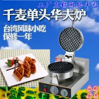 蛋糕机千麦UWB-1华夫饼机早餐机商用小吃设备华夫炉松饼机
