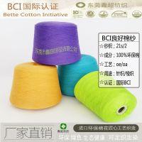 直销21s/2纯棉胚色环保棉纱天然强捻梭织纱BCI认证良好棉色纱oa纱