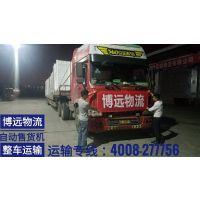 宁乡至郑州自动售货机整车直达13米17.5包装卸 安全又省心专线覆盖全国
