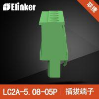上海联捷插拔式接线端子 UL认证端子不滑丝 不划牙环保 高品质 阻燃