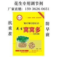 花生抗重茬专用叶面肥|花生生长调节剂|花生叶面肥厂家