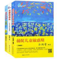 包邮 全套3册孙瑞雪 幼儿家庭教育孩子书儿童心理学书籍早教绘本