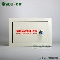 供应亿度消防接线端子箱200*300*80 20对接线端子消防模块箱 报警箱弱电电源接线箱