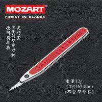 德国Mozart雕刻刀工艺刀F系列刀片灵巧型精密切割刀柄 1F刀柄