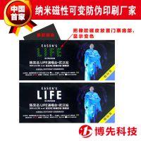 高新技术防伪演唱会门票印刷 展会门票防伪标签厂家定制