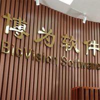 长沙博为软件技术股份有限公司